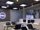 戴尔电脑成就店,为你提供一站式购机、维修服务