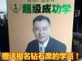 陈安之老师2016年8月20-22日温州课程演讲