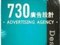 730设计:专注企业VI、标志、海报、创意名片等。