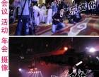 南京团体照/活动会议微信直播/摄像摄影