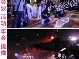 南京团体照/活动会议直播/摄像摄影
