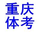 东舟体育重庆中考体育培训**专业有保障