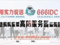 互联网电视青岛双线高防服务器死扛大流量无视CC福州高防服务器
