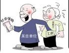 北京社保怎么转回老家去
