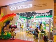 母婴店加盟那家好 母婴用品店加盟 海外秀 诚信企业