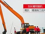 西安专业加长臂挖掘机出租