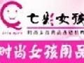 七彩女孩饰品加盟