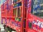 4.2米高栏承接全国货物运输价格公道