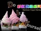 优格花园冰淇淋加盟费多少 优格酸奶冰激凌加盟