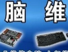 金华誉达电脑快速上门电脑维修、网络、监控、数据维护