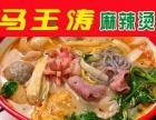马玉涛麻辣烫加盟费多少钱