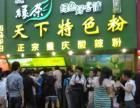 北京西单天下晓富酸辣粉加盟费多少钱
