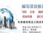 唐山曹妃甸代写立项报告书较有代表性的公司