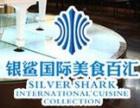 银鲨国际自助餐加盟