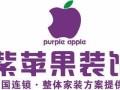 石家庄哪个装修公司好 石家庄紫苹果装饰