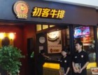 初客牛排加盟 28元自助牛排西餐厅汉堡咖啡加盟多少钱