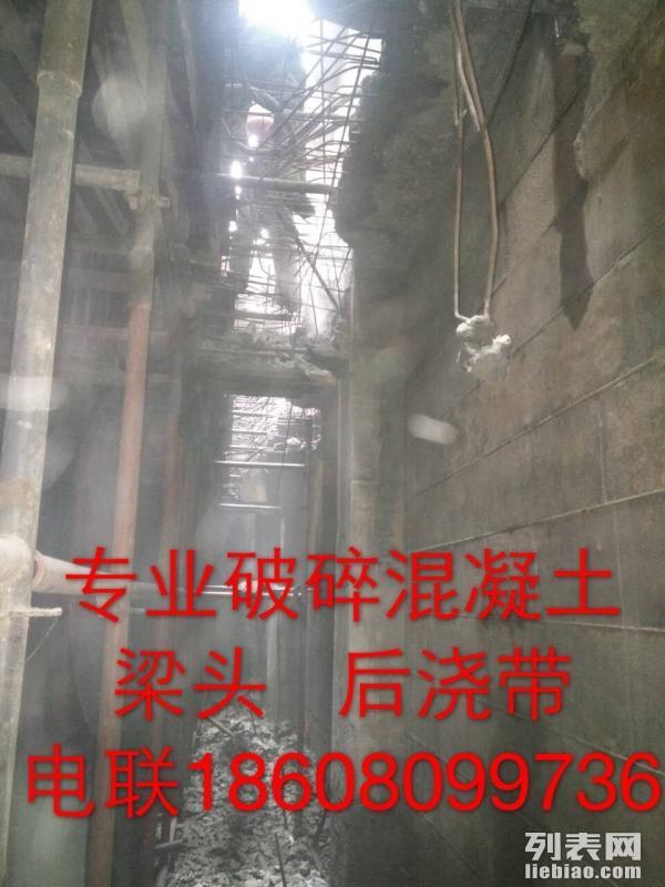 专业破碎混泥土旧房拆除,地铁,梁头,后浇带切割破碎