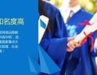 深圳龙华网络教育大专在哪报名靠谱