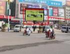 人民路与郯东路交汇处LED广告位招商