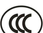 常州CCC 3C