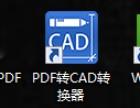 照片较方便的pdf转cad的操作
