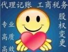 西咸新区弘创财务管理有限公司 代办公司 代理记账