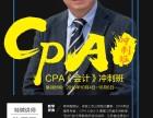 杭州下沙cpa注册会计师考试时间 注册会计师考试