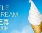 郑州蜜雪冰城加盟 冷饮热饮 投资金额 5-10万元