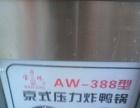 卖烤鸭专用的京式压力炸鸭锅