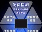 信阳新县笔记本电脑专业维修