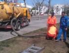 聊城下水道疏通清淤聊城疏通下水道服务全国