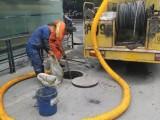 新宮附近清理化糞池管道清淤聯系方式