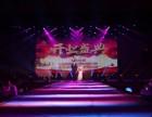 山东演艺公司承接各类庆典演出活动 年会策划布置