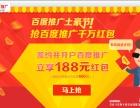 柳州百度推广 柳州百度公司 柳州百度竞价
