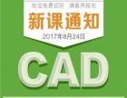 CAD 室内制图班8月24日新课