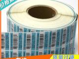 药盒包装防伪标签 正品防伪标签 二维码防伪标签 药监码标贴