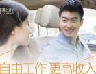 北京金腾汽车诚邀全国加盟商加盟 网约车