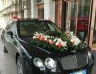 沈阳高端婚车租赁新款玛莎拉蒂总裁奔驰奥迪宝马保时捷特价