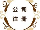专业南京工商注册