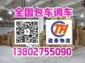 广州至全国搬家/专业调车/工厂搬迁/长途搬家/短途搬家