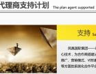 天津凤凰国际外汇招商加盟