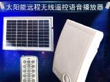 太阳能远程无线遥控语音播放器 无线语音报警器 无线语音提示器