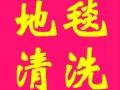 上海地毯清洗公司-上海保洁公司-地毯清洗-石材清洗翻新保养等