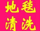 上海地毯清洗-上海黄浦地毯清洗-上海清洁公司-石材清洗翻新