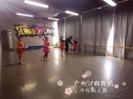 广州海珠东晓哪里有专业少儿拉丁舞寒假培训班?