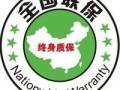 欢迎访问-舟山 小天鹅空调官方网站全国各点售后服务咨询电话