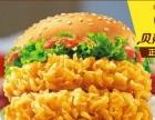汉堡快餐加盟那个品牌好 快餐店加盟费多少钱