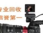 平顶山回收索尼 松下摄像机 佳能 尼康单反相机