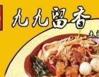 【九九留香土豆粉】加盟官网/加盟费用/项目详情
