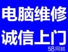付家坡/武昌火车站/武泰闸/阅马场电脑维修回收销售